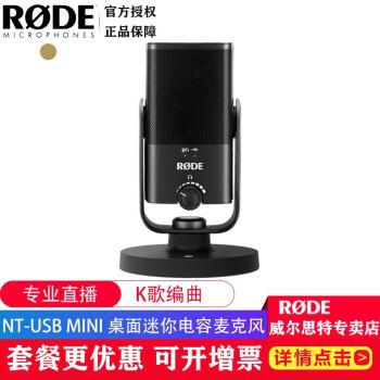 RODE NTUSB MINI NT-USB mini录音棚级USB录音话筒NTUSBmini 标配