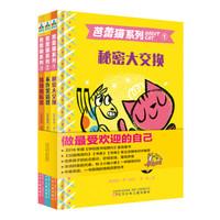 森林鱼童书·芭蕾猫(套装全三册)
