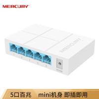 水星(MERCURY)S105M 5口百兆交换机 4口网线网络分线器 家用宿舍监控分流器