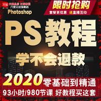 2020PS全套视频教程送软件+解答
