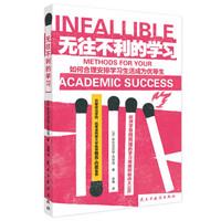 无往不利的学习:如何合理安排学习生活成为优等生(让成功成为习惯,法国学霸,学习的方法和策略)