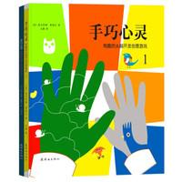 手巧心灵:树叶画练习+贴纸面具儿童手工书  想象力培养 头脑开发 创意涂色贴纸书 (3-8岁,精装2册)