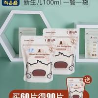 小白熊  一次性储奶袋 100ml *90片