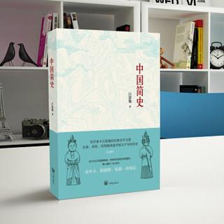 中国简史(了解中国历史的首先读本,易中天、顾颉刚、钱穆推崇!)