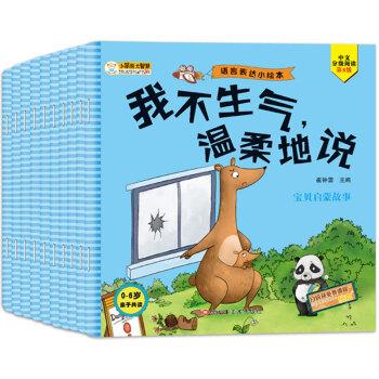 小笨熊 情商管理绘本 语言表达小绘本(套装共10册) 0-6岁 我不生气 儿童励志 *10件