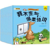 《小笨熊 大智慧 语言表达小绘本》(套装共10册)