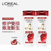 欧莱雅美发多效修复洗发水套装400ml*2 强韧发丝减少分叉改善干枯