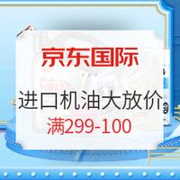 京东国际 进口机油 满299-100秒杀