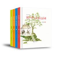 读给孩子的古诗词:少年说+童子吟(套装共4册)