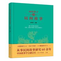 读给孩子的民间故事 中国当代儿童文学作品集 儿童故事课外读物 儿童民间故事大全
