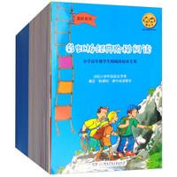 彩虹桥经典阶梯阅读(高阶系列 套装全30册)小学中高年级学生阅读起步方案