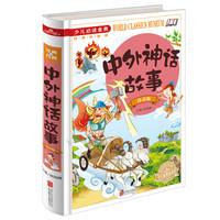 中外神话故事(注音版)/少儿必读金典