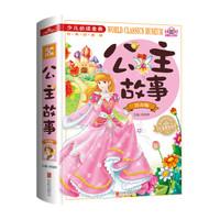 公主故事(注音版)/少儿必读金典