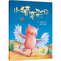 聪明豆绘本系列:小猪变形记
