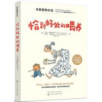 崔玉涛推荐-布教授有办法系列:恰到好处的喂养