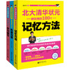 北大清华状元(听课习惯、学习细节、记忆方法)(全3册) 初中生、高中生学习方法 高考状元提分宝典