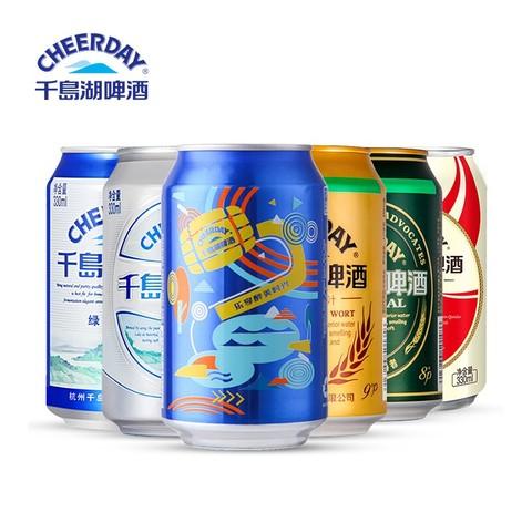 千岛湖啤酒330ML*6听*6种共计36听6种不同类型口味样式组合啤酒
