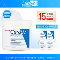 美国CeraVe适乐肤修护保湿润肤霜 454g *3件