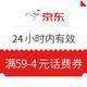 移动端:京东 jd.com粉丝专享  满59-4元话费券 亲测已到账