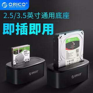 ORICO 奥睿科 3.5英寸玩客云专用硬盘底座 *2件