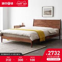源氏木语全实木床北欧黑胡桃木1.5米1.8婚床现代简约主卧双人大床