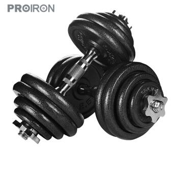 PROIRON 纯铁哑铃杠铃30KG(15kg*2)男女士运动健身训练器材家用可拆卸亚玲套装送35厘米连接器