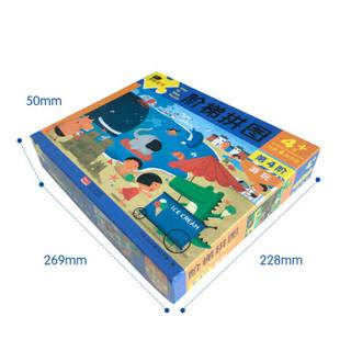 3-6岁拼图:阶梯拼图·第4阶·游玩【内含4张拼图,拼块数量分别为42片,48片,56片,64片】(邦臣小红花出品)