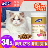 MAG卵磷脂猫用牛磺酸猫咪软磷脂350g