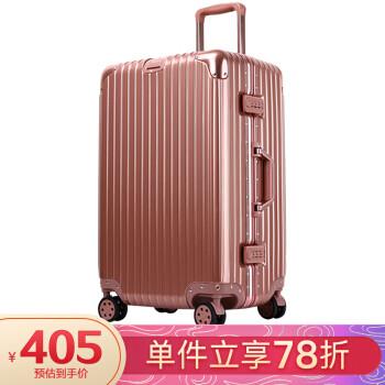 奢选SHEXUAN 铝框拉杆箱加厚款行李箱26英寸男女万向轮旅行箱密码托运箱 1701玫瑰金