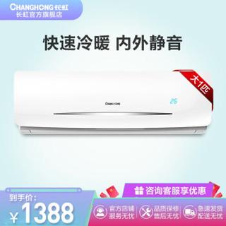 长虹 壁挂式  静音冷暖定频空调 白色 1匹KFR-26GW/DHID(W1-J) 2