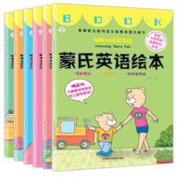 《蒙氏英语绘本》全6册