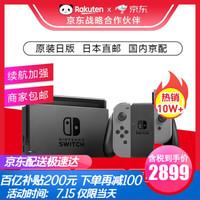 Nintendo 任天堂 Switch  NS掌机游戏机 日版续航增强版