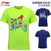 LI-NING 李宁 AHSP629 苏迪曼杯羽毛球文化衫
