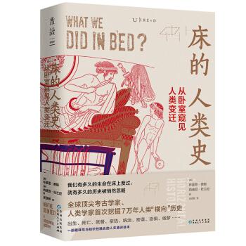 《床的人类史:从卧室窥见人类变迁》