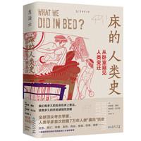 人跟床发生了很多很多的故事,这本书就把它们都讲了出来