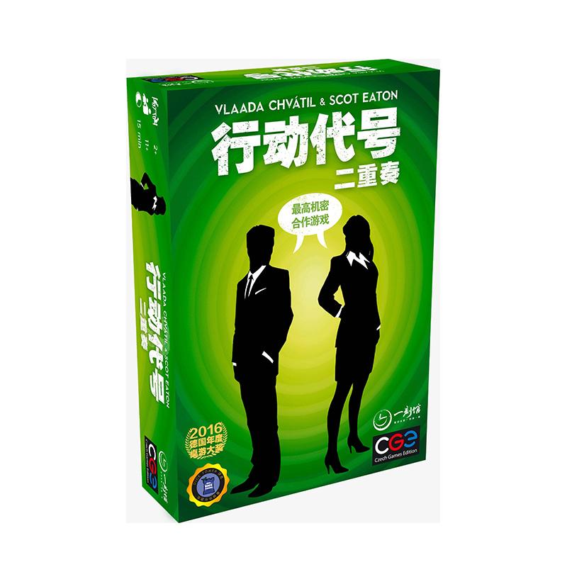 行动代号二重奏 桌游卡牌二人版休闲益智桌面游戏中文正版