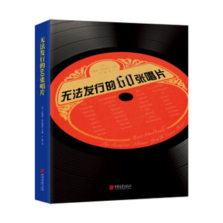 《无法发行的60张唱片》