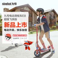 Ninebot九号儿童电动滑板车E8超级飞侠版 6-12岁学生青少年可折叠两轮代步车踏板车助力车平衡车电动车玩具