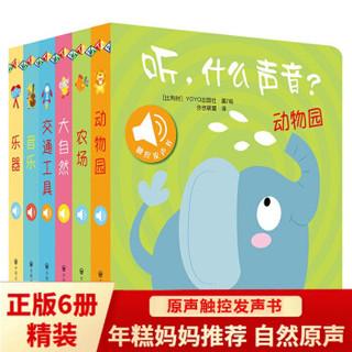 到手137.8 听什么声音全6册儿童触摸发声书婴幼儿早教书籍0-1-2-3岁周岁宝宝启蒙认知点读有声