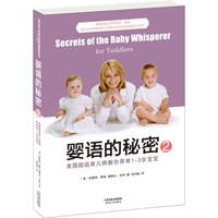 婴语的秘密2:美国超级育儿师教你养育1-3岁宝宝
