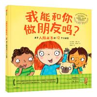 探索自我的孩子:我能和你做朋友吗?——关于人际关系的12个小秘密