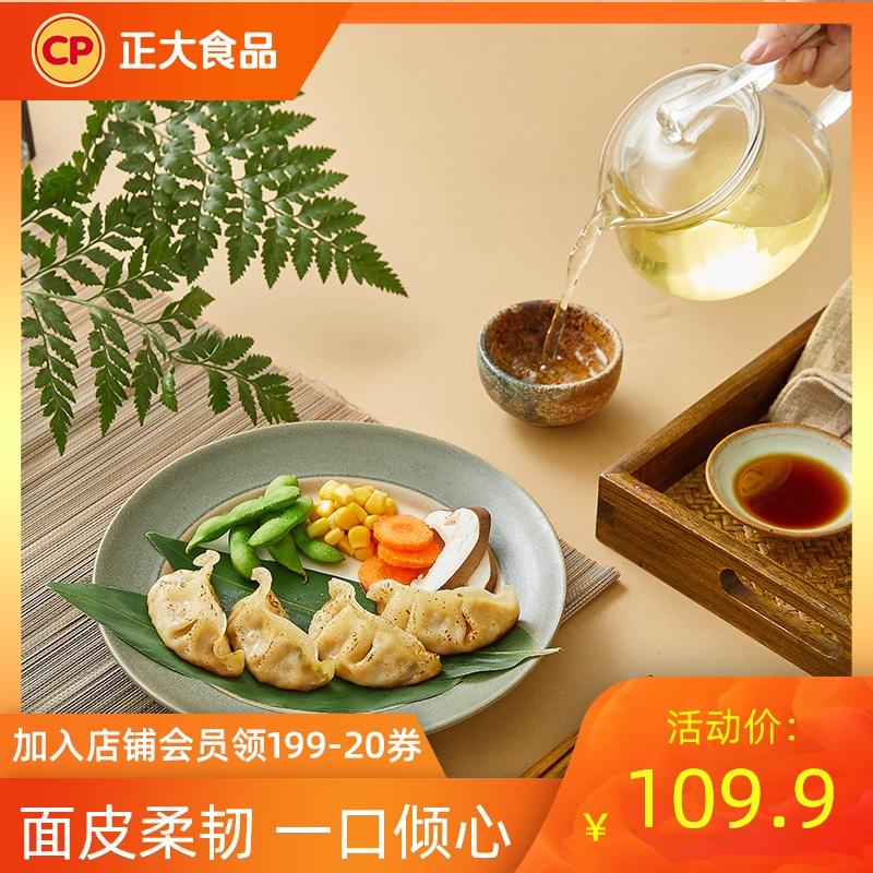 正大食品日式煎饺345g*6袋组合饺子蒸饺速冻早餐速食