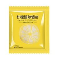 顾致 柠檬酸除垢剂 20袋装