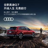 线上预订全新奥迪Q7 尊享3777元订金抵37777车辆购置附加税礼遇