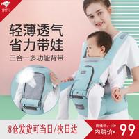 俞兆林婴儿背带腰凳前抱式抱娃神器 薄荷绿-可横抱