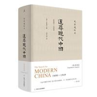 史景迁作品·追寻现代中国:1600—1949