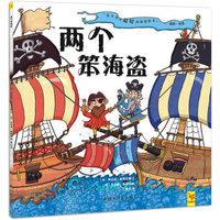 天星童书·全球精选绘本:两个笨海盗