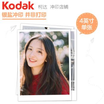 柯达(Kodak) 洗照片 4英寸 拍立得风格 冲印相片 手机照片