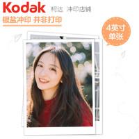 凑单品:Kodak 柯达 冲印照片 4英寸 拍立得风格