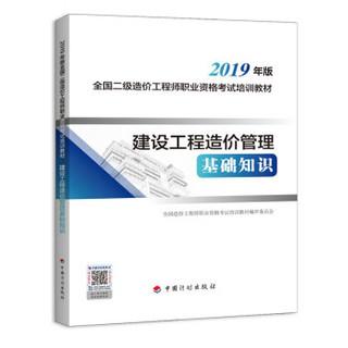二级造价工程师2020年考试 安装工程 建设工程造价管理基础知识+建设工程计量与计价实务(套装2册)